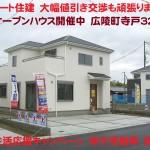 広陵町 寺戸 新築  残4棟 駐車場4台 オープンハウス!