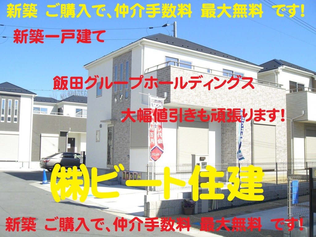 新築 飯田グループ お買い得 大幅値引き頑張ります。  ㈱ビート住建 仲介手数料無料! 販売担当 西川 まで! (102)