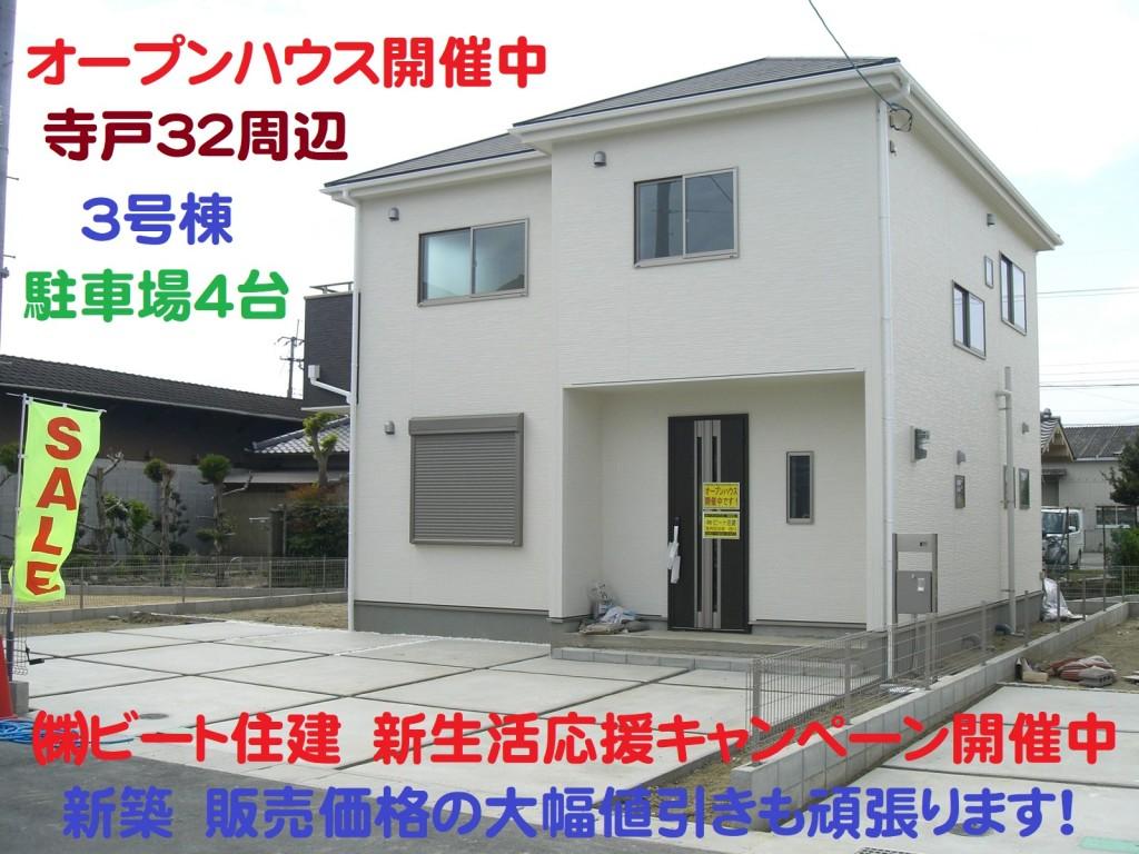 広陵町 新築一戸建て オープンハウス 大幅値引きも頑張ります! 販売担当 西川達也 (8)
