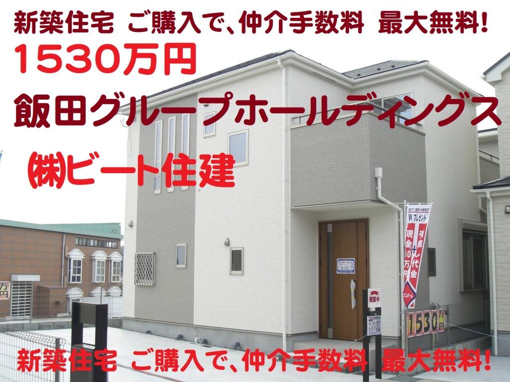 新築 飯田グループ お買い得 大幅値引き頑張ります。  ㈱ビート住建 仲介手数料無料! 販売担当 西川 まで! (106)