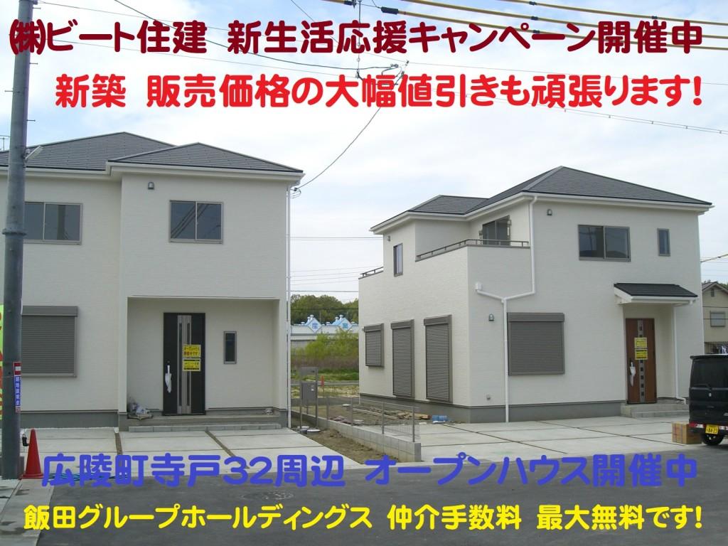 広陵町 新築一戸建て オープンハウス 大幅値引きも頑張ります! 販売担当 西川達也 (7)