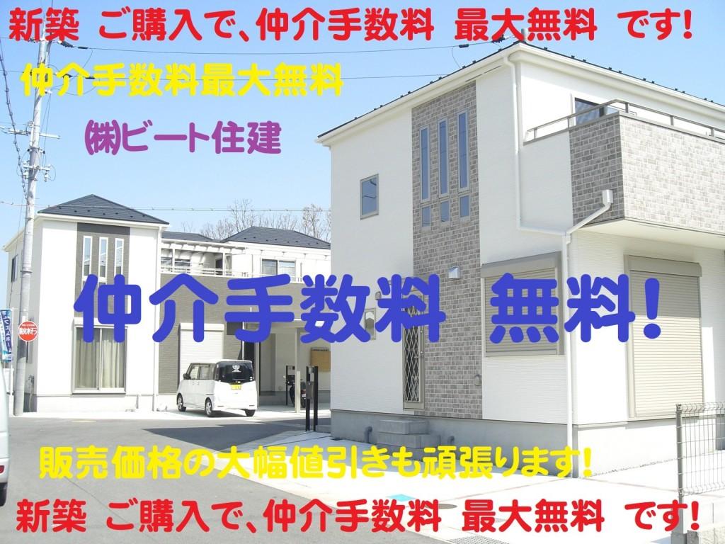 新築 飯田グループ お買い得 大幅値引き頑張ります。  ㈱ビート住建 仲介手数料無料! 販売担当 西川 まで! (86)
