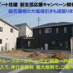 香芝市  新築 大幅値引き頑張ります! 建物 飯田グループ 一建設