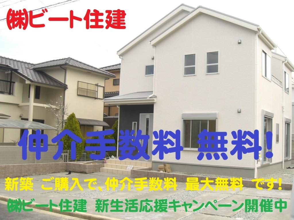 新築 飯田グループ お買い得 大幅値引き頑張ります。  ㈱ビート住建 仲介手数料無料! 販売担当 西川 まで! (61)