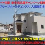 大和高田市 東中 新築 全6棟 大幅値下げです!
