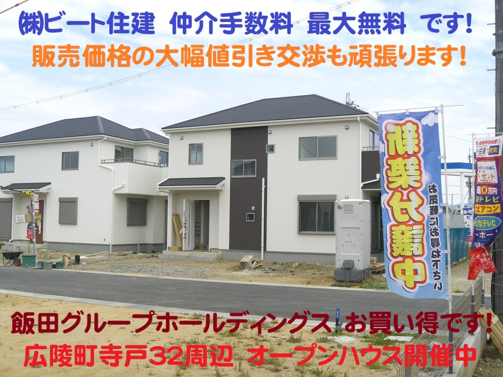 広陵町 新築一戸建て オープンハウス 大幅値引きも頑張ります! 販売担当 西川達也 (24)