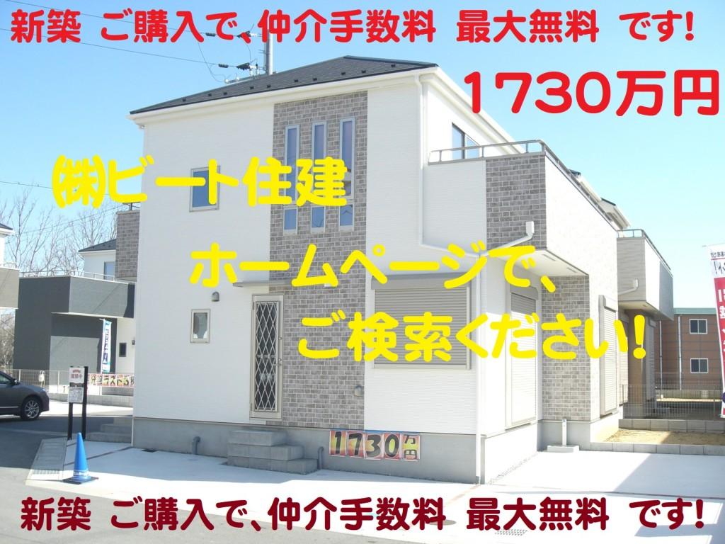 新築 飯田グループ お買い得 大幅値引き頑張ります。  ㈱ビート住建 仲介手数料無料! 販売担当 西川 まで! (104)