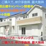 河合町 穴闇 新築住宅 残3棟 大幅値下がりです!