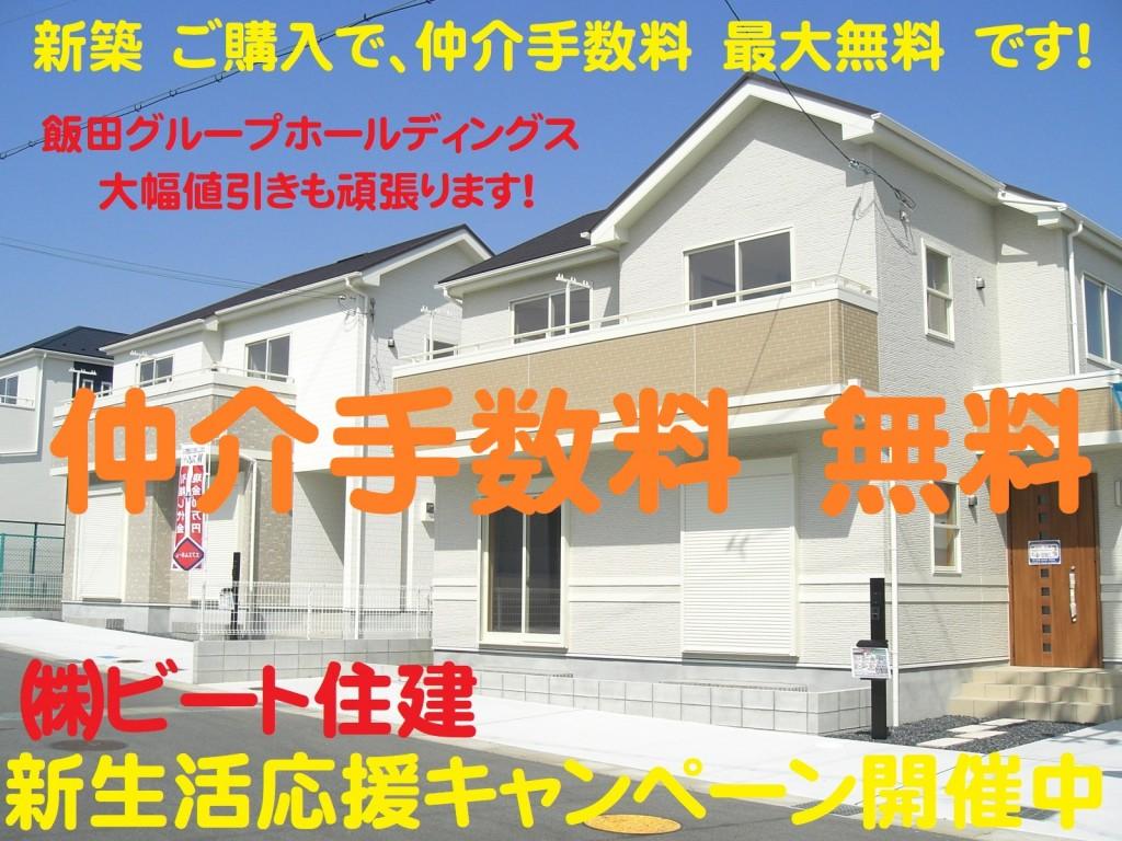 新築 飯田グループ お買い得 大幅値引き頑張ります。  ㈱ビート住建 仲介手数料無料! 販売担当 西川 まで! (80)