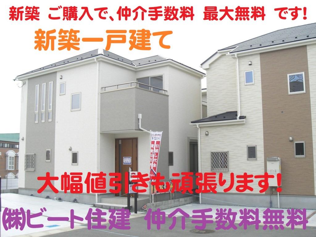 新築 飯田グループ お買い得 大幅値引き頑張ります。  ㈱ビート住建 仲介手数料無料! 販売担当 西川 まで! (107)