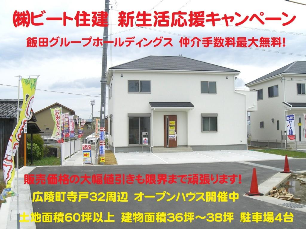 新築 飯田グループホールディングス 仲介手数料最大無料! ビート住建 (12)