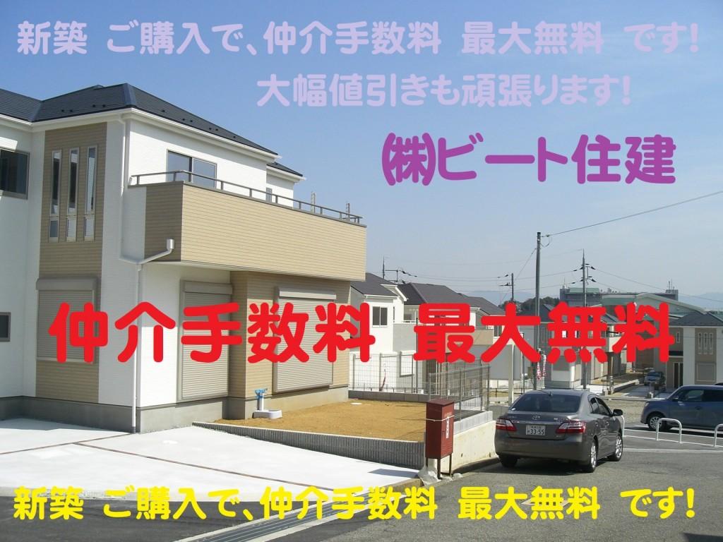 新築 飯田グループ お買い得 大幅値引き頑張ります。  ㈱ビート住建 仲介手数料無料! 販売担当 西川 まで! (92)