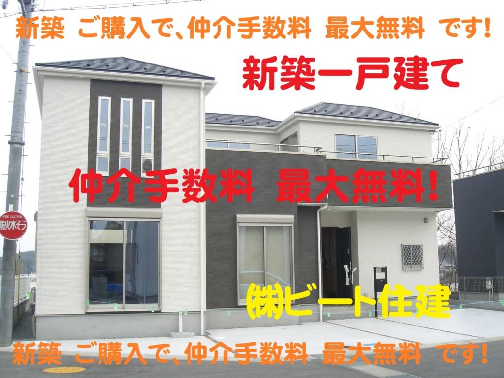 新築 飯田グループ お買い得 大幅値引き頑張ります。  ㈱ビート住建 仲介手数料無料! 販売担当 西川 まで! (58)