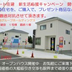 広陵町 寺戸 新築  残1棟 駐車場4台 オープンハウス!