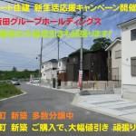 奈良県 ビート住建 新築 ご購入で、仲介手数料 無料です!