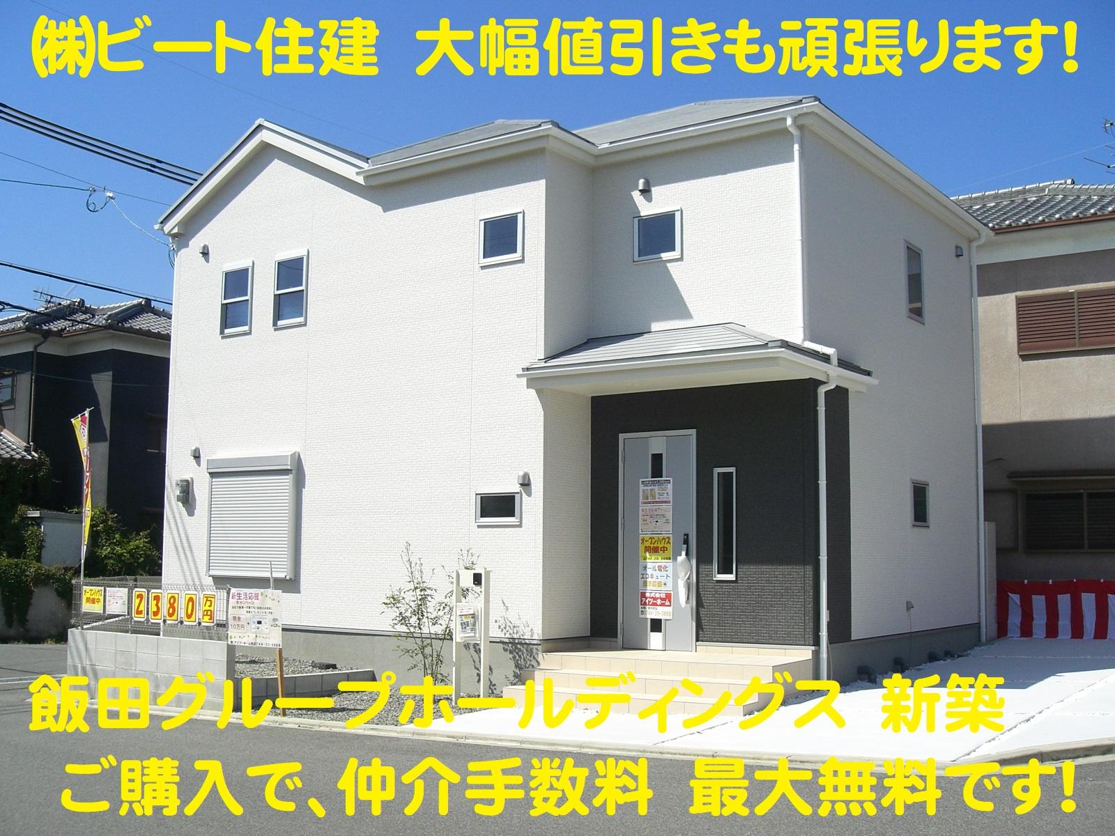 広陵町 新築一戸建て モデルハウス 有ります! 建物 高級仕様 飯田グループ 一建設
