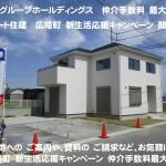 ビート住建 広陵町 新築 飯田グループホールディングス 一建設 建物 高級仕様 モデルハウス ご案内できます!