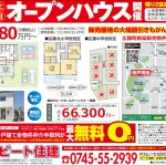 広陵町 新築 オープンハウス開催中 飯田グループホールディングス