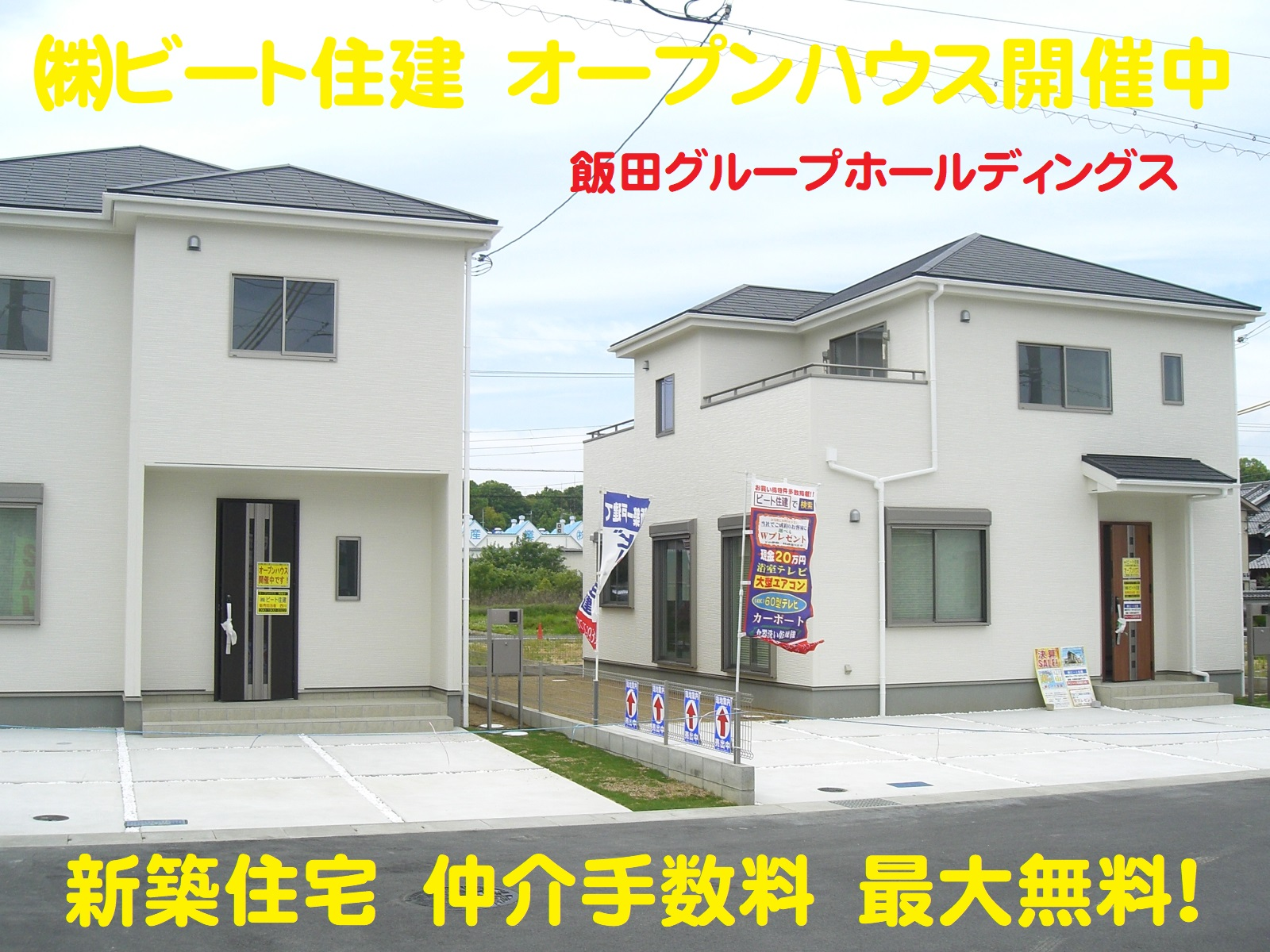 広陵町 寺戸 新築 モデルハウス 御座います!  仲介手数料 最大無料です!