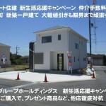 奈良県 新築一戸建て オープンハウス開催中! 仲介手数料 最大無料 ビート住建