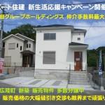奈良県 ビート住建 新築 仲介手数料 無料です!