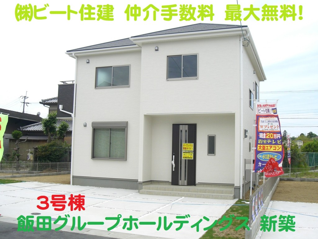 新築 飯田グループホールディングス 仲介手数料最大無料! ビート住建 (20)