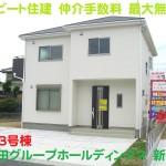 広陵町 寺戸 新築  残2棟 駐車場4台 オープンハウス!