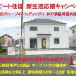 奈良県 新築 飯田グループ 一建設 モデルハウス ご案内できます!