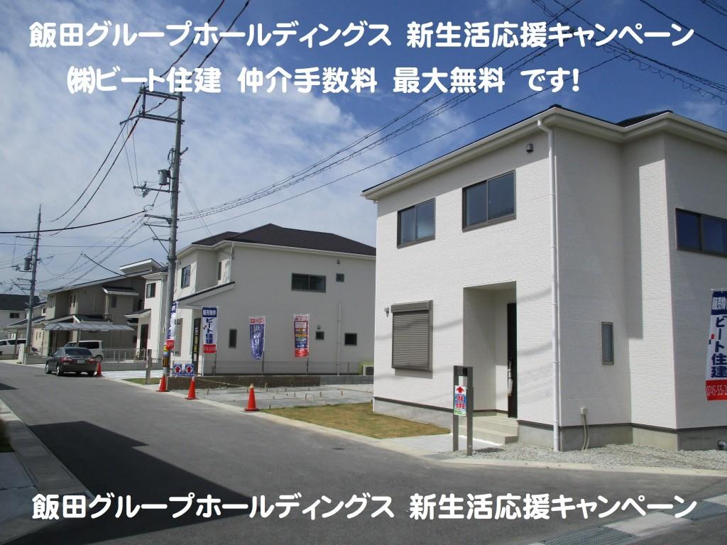 広陵町・三郷町 ビート住建 仲介手数料無料 5月 (46)