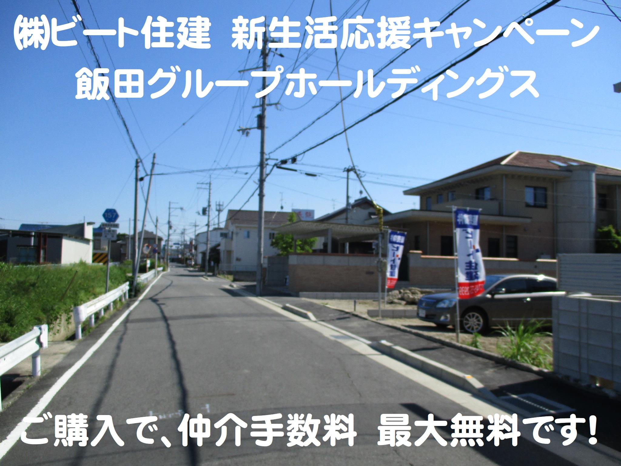 広陵町 新築一戸建て 高級仕様 飯田グループ 一建設  モデルハウス ございます!