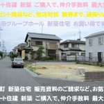 飯田グループホールディングス 新築 ご購入で、仲介手数料 最大無料です。