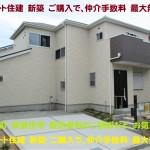 三郷町 東信貴ヶ丘 3丁目 新築 限定1棟 好評分譲中!