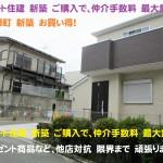奈良県 新築一戸建て 三郷町 建物 ファースト住建 モデルハウス 御座います!