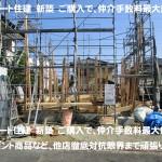 奈良県 三郷町 新築 ご購入で、仲介手数料 最大無料です。