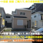 奈良県 新築 ビート住建 斑鳩町 新築 お買い得 仲介手数料 最大無料