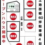 広陵町 新築 建物 飯田グループ 一建設  建物 高級仕様  5LDK 駐車場4台