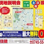 広陵町 三吉 新築 限定1棟 建物 高級仕様 飯田グループ 一建設 モデルハウス ご案内できます!