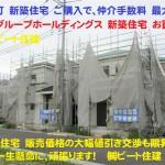 建物 飯田グループ 一建設 ご購入で、仲介手数料 最大無料!