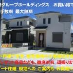 奈良県 新築一戸建て 大好評分譲中です! 仲介手数料 最大無料 ビート住建
