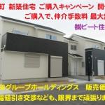 建物 飯田グループ アイディホーム ご購入で、仲介手数料 最大無料です。