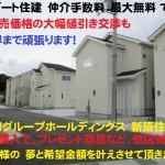 建物 飯田グループ アイディホーム 新築 ご購入で、仲介手数料 最大無料です。