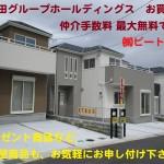 奈良県 河合町 新築 お買い得 ビート住建 仲介手数料 無料です!