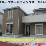 奈良県 河合町 新築 お買い得 仲介手数料 大幅値引き ビート住建