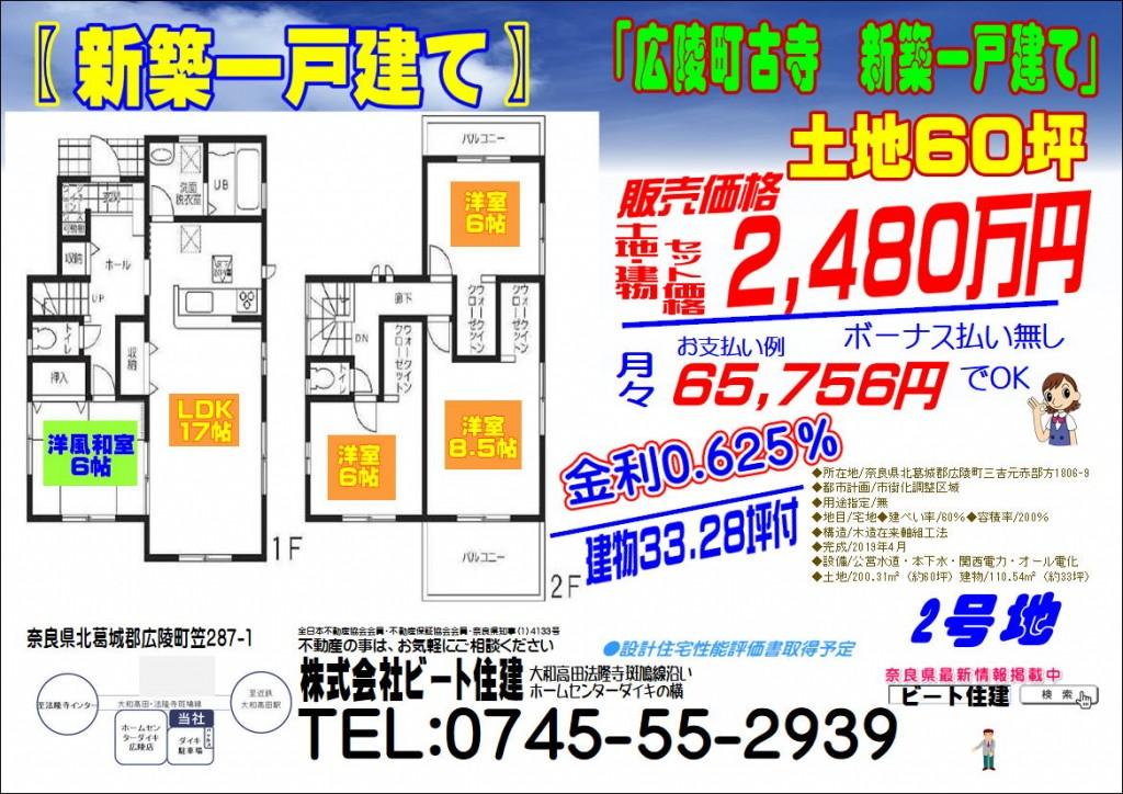 ◆価格2480万円 ◆月々の住宅ローン支払い   月々65,756円 株式会社ビート住建