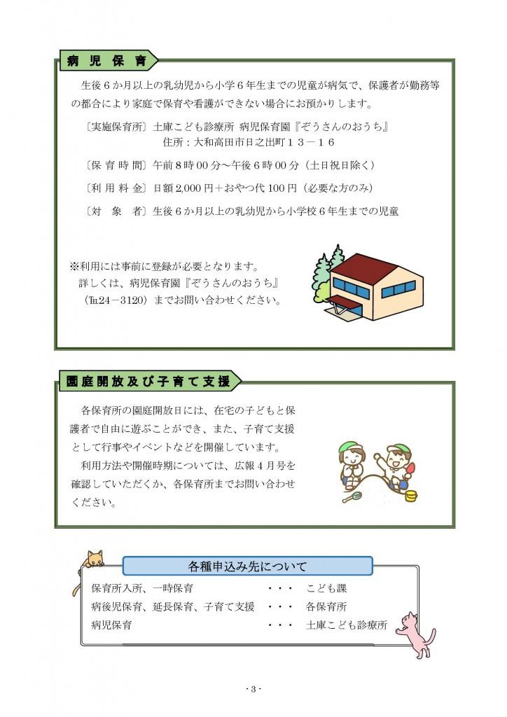 広陵町子育てパンフレット 株式会社ビート住建_ページ_05