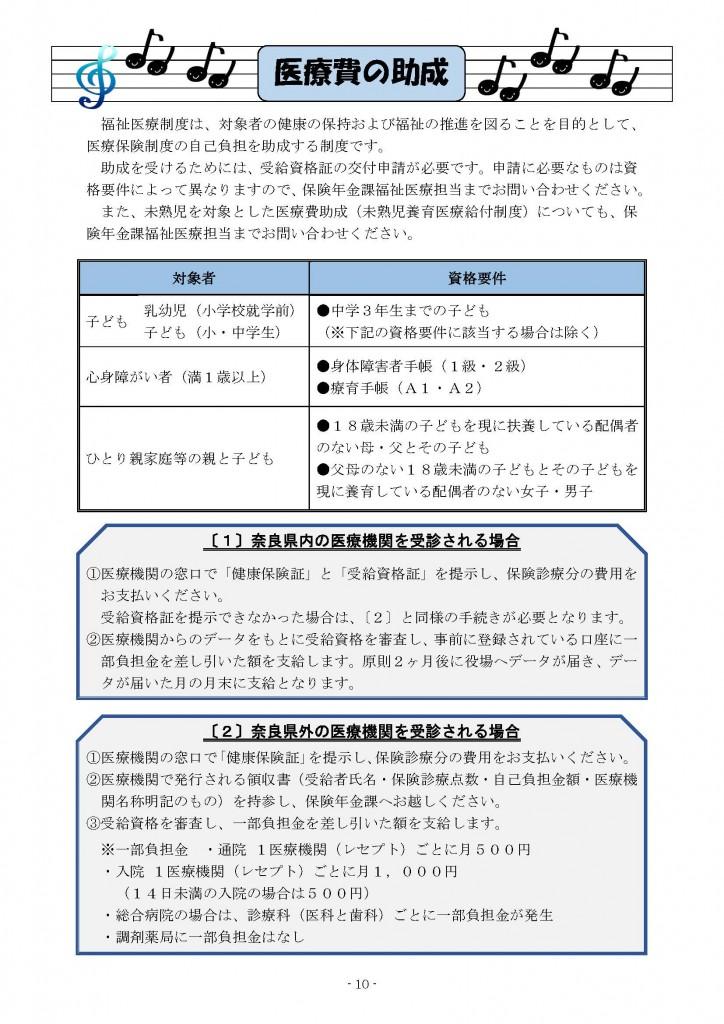 広陵町子育てパンフレット 株式会社ビート住建_ページ_12