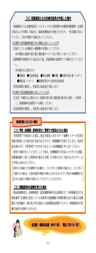 広陵町子育てパンフレット 株式会社ビート住建_ページ_13