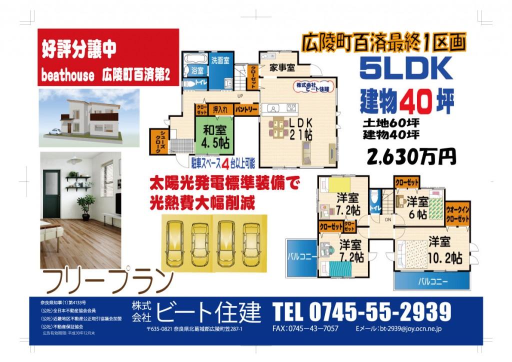 奈良県広陵町で新築一戸建て、土地をお探しなら株式会社ビート住建