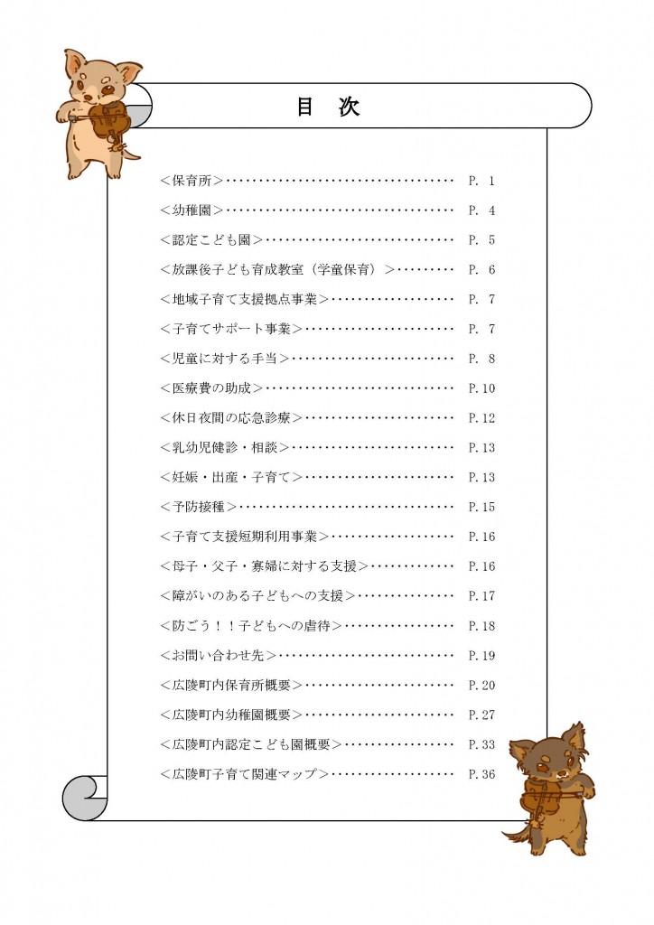 広陵町子育てパンフレット 株式会社ビート住建_ページ_02
