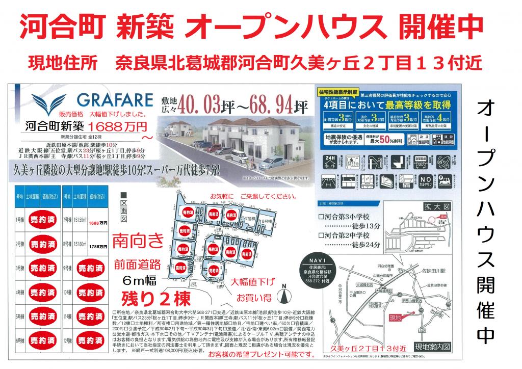 河合町 穴闇 タクトホーム 1688万円  (24)